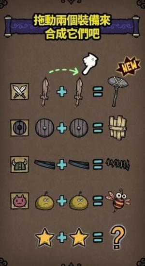 合成勇士之奇幻冒险手游安卓版图片1