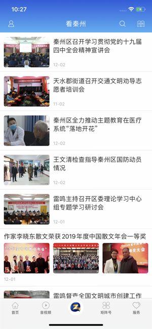 看秦州APP手机客户端图3: