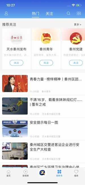 看秦州APP手机客户端图5: