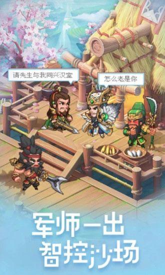 放置三国之傲天绝剑手游安卓版图2: