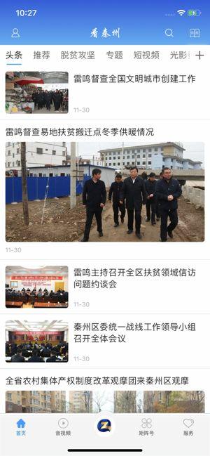 看秦州APP手机客户端图1:
