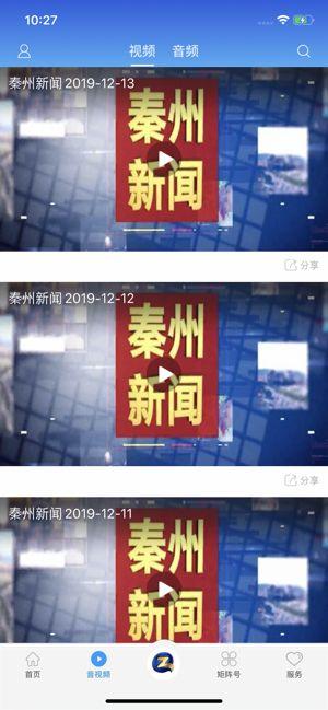 看秦州APP手机客户端图片1