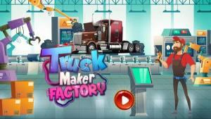 卡车制造厂游戏中文安卓版图片1