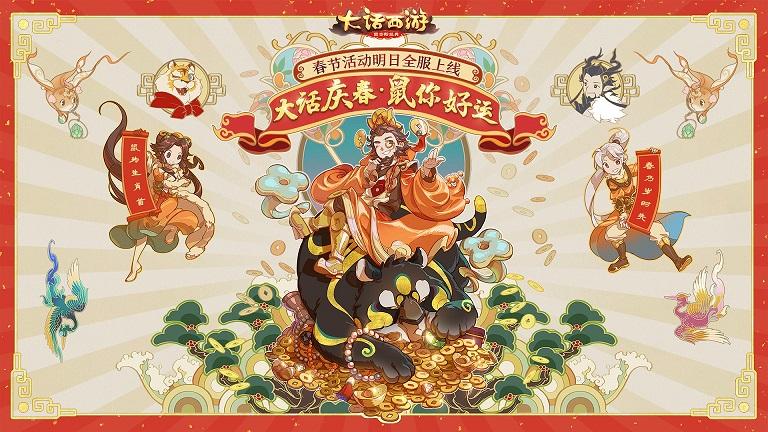 大话手游春节活动全服上线!一起来舞龙踏春驱年兽吧[多图]