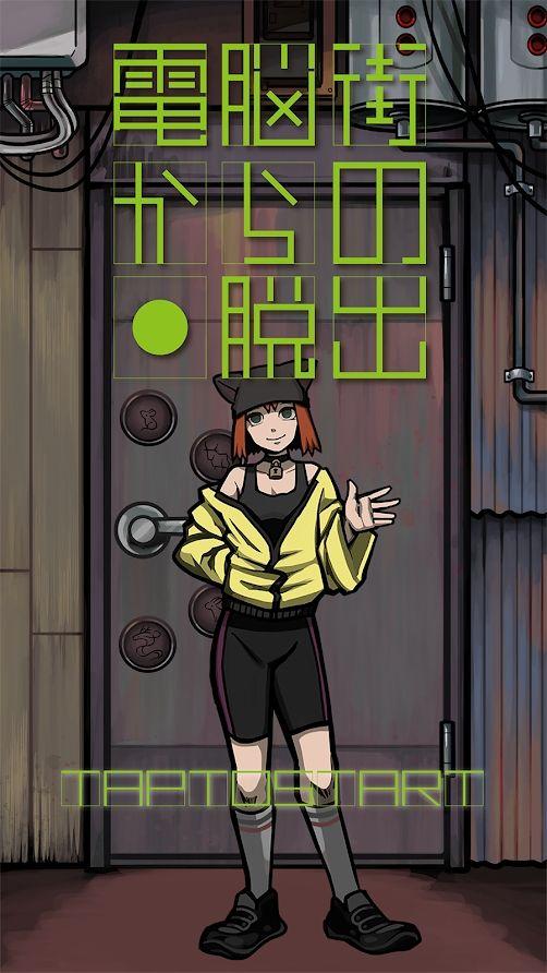 逃离网络街游戏中文手机版图片1