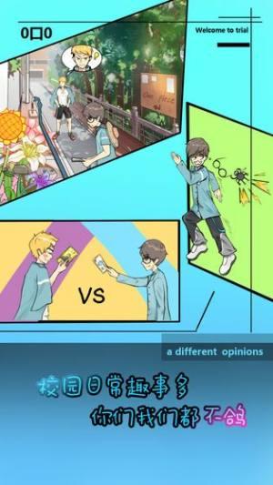 学校没那么好混游戏安卓版最新版图片1