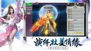 五行剑魔手游安卓版最新图片1