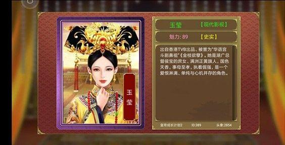 皇帝成长计划 人口_皇帝成长计划2图片