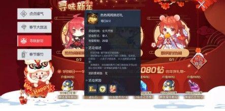 龙族幻想2020春节活动有什么?新春万家灯火活动内容与奖励一览[视频][多图]图片1