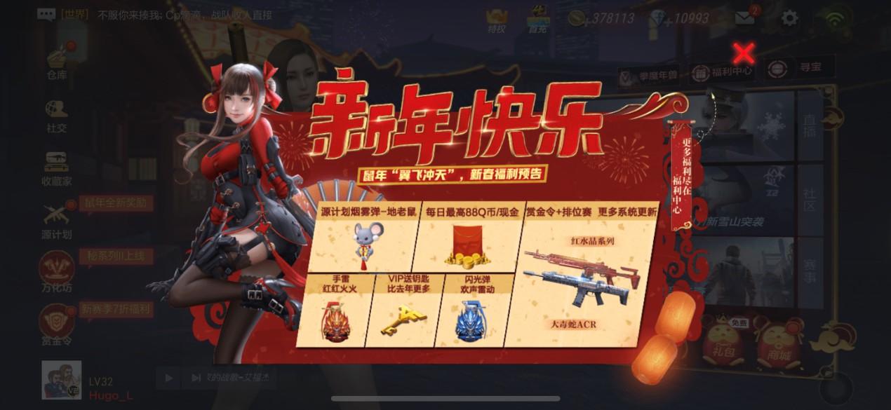 """CF手游新春福利上线!""""鼠""""年红包天天领[多图]"""