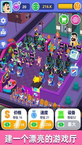 游戏厅模拟器免费破解版图2: