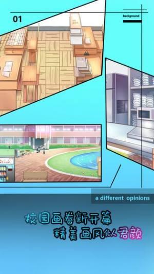 学校没那么好混游戏图4