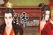 皇帝成长计划2晋惠帝本纪攻略:晋惠帝本纪怎么触发?[多图]