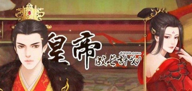 皇帝成長計劃2晉惠帝本紀攻略:晉惠帝本紀怎麼觸發?[視頻][多圖]圖片1