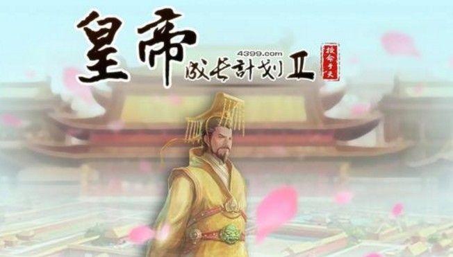 皇帝成长计划2始皇帝怎么刷属性?始皇帝刷属性攻略[视频][多图]图片1