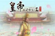 皇帝成长计划2始皇帝怎么刷属性?始皇帝刷属性攻略[多图]