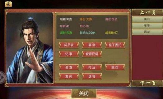 皇帝成长计划2始皇帝怎么刷属性?始皇帝刷属性攻略[视频][多图]图片2