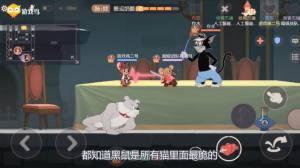 猫和老鼠手游:史上最高老鼠攻击测试!秒杀汤姆只需两剑!恐怖!图片2
