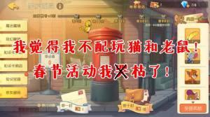 猫和老鼠手游:我觉得我不配玩这个游戏,新年活动上架!我哭了图片1