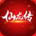仙龙传官网版