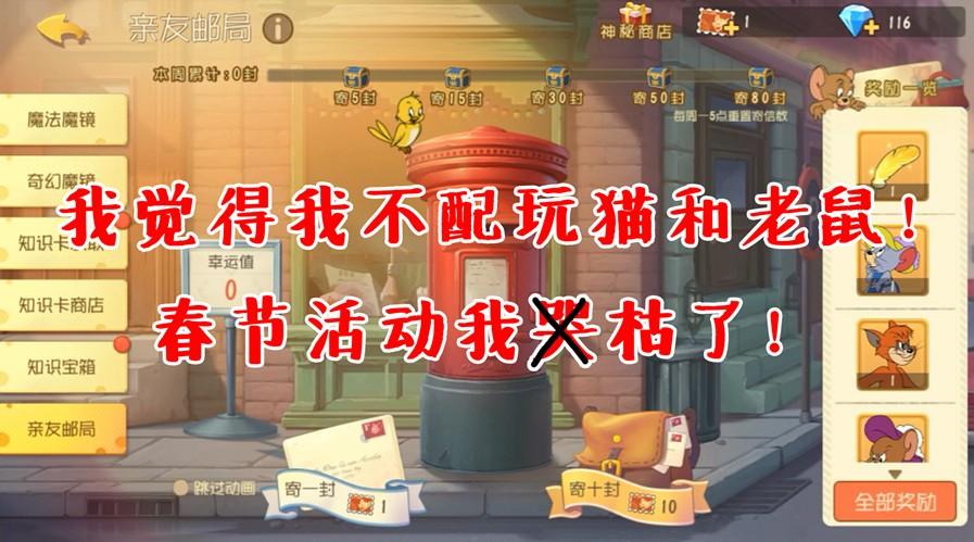 貓和老鼠手游:我覺得我不配玩這個游戲,新年活動上架!我哭了[多圖]