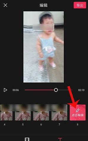 抖音最初的样子教程图7