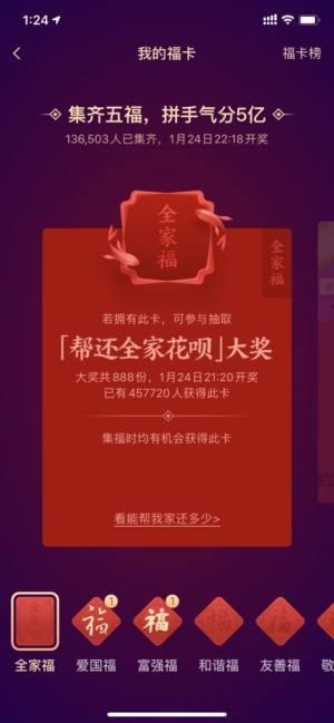 2020支付宝五福AR扫福隐藏任务全家福卡攻略图片1