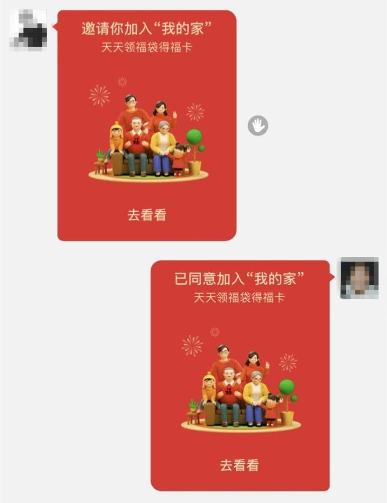 2020支付宝五福AR扫福隐藏任务全家福卡攻略图3: