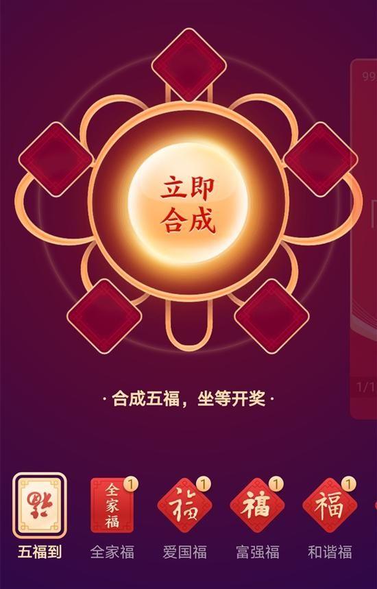 2020支付宝五福AR扫福隐藏任务全家福卡攻略图1: