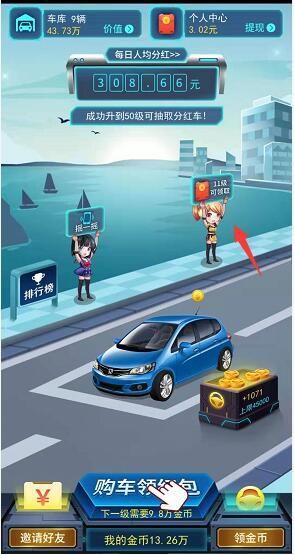 我的停车场app分红版下载图1: