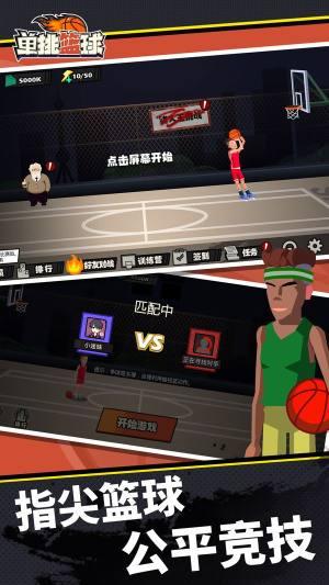 单挑篮球小游戏图3