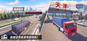 中国卡车之星游戏攻略:新手操作玩法汇总图片1