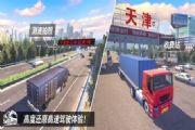 中国卡车之星游戏攻略:新手操作玩法汇总[多图]
