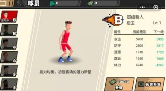 单挑篮球怎么联机?双人联机操作方法[视频][多图]图片1