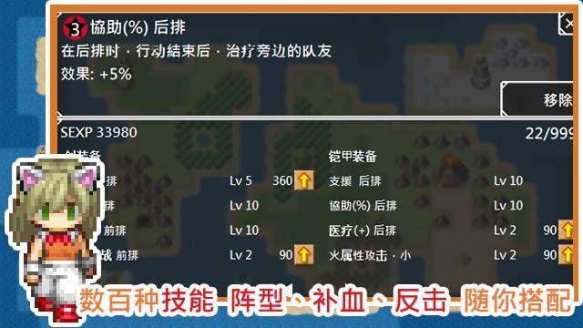 无限技能勇者安卓修改版图3: