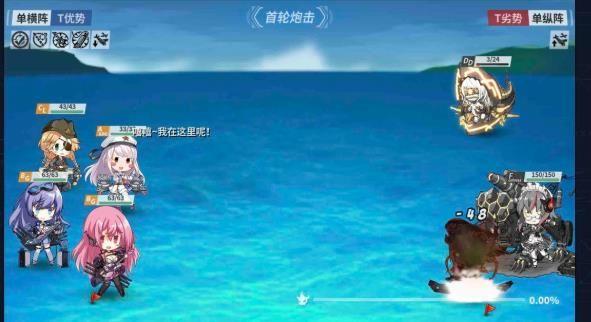 战舰少女R极地奏鸣曲EX-1怎么过?极地奏鸣曲EX-1海湾激斗攻略[视频][多图]图片2