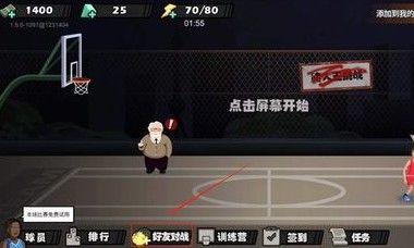 单挑篮球怎么联机?双人联机操作方法[视频][多图]图片2