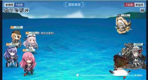 战舰少女R极地奏鸣曲EX-1怎么过?极地奏鸣曲EX-1海湾激斗攻略[视频][多图]图片3