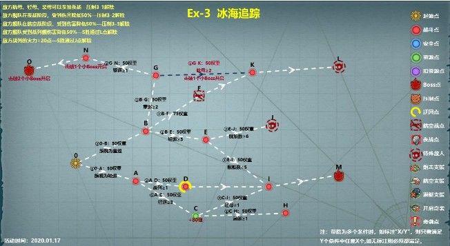 战舰少女R极地奏鸣曲第三关怎么过?极地奏鸣曲EX-3冰海追踪攻略[视频][多图]图片1