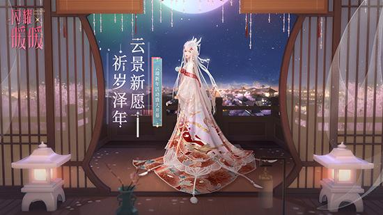 """闪耀暖暖新年活动""""云景新愿""""开启!新年礼服套装等你来领取[多图]"""