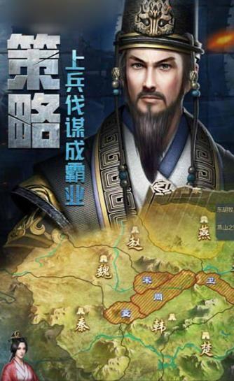 秦霸天下手游官方最新版图3: