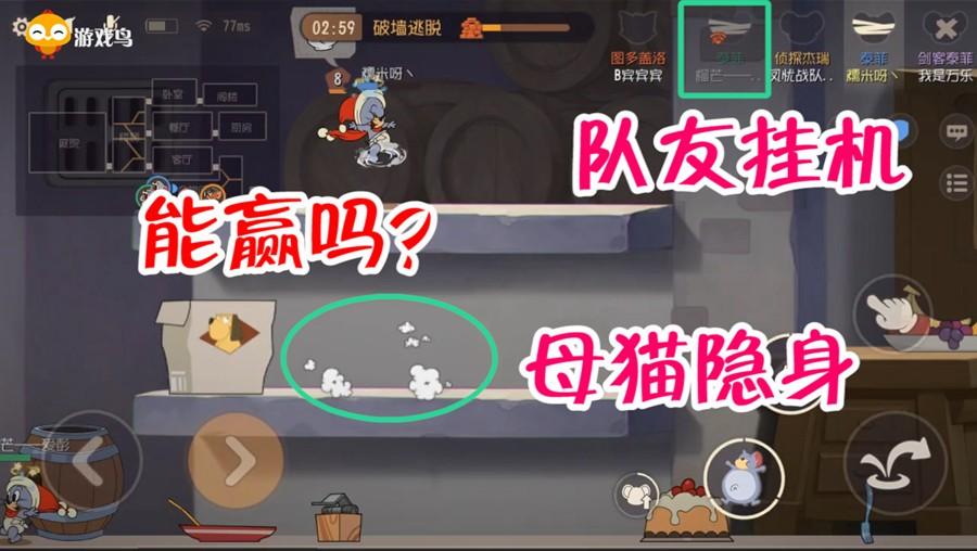貓和老鼠:墻洞期隊友掛機,泰菲和偵探能砸開墻洞,獲得勝利嗎[多圖]