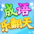 成语乐翻天游戏红包版 v1.0