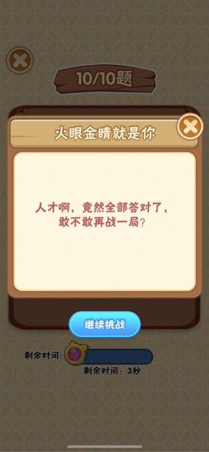 成语乐翻天游戏红包版图1: