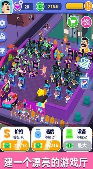 游戏厅模拟器免费破解版图片1