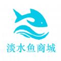 淡水鱼商城APP