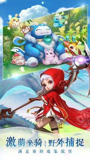 仙宠灵骑手游最新正式版图3: