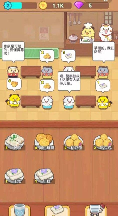 仓鼠客栈游戏最新版安卓版图片1