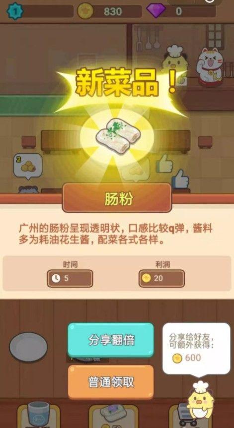 仓鼠客栈游戏最新版安卓版图3: