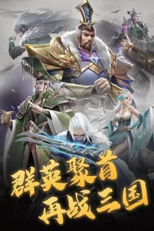破军战场手游官网安卓版图片3